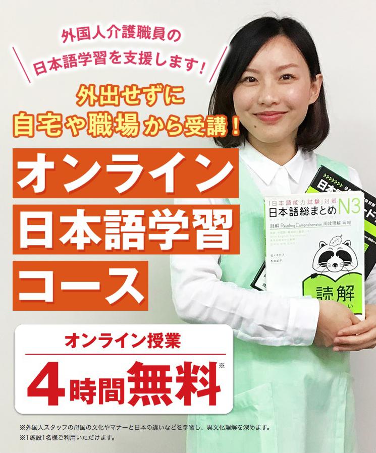 外国人介護職員の日本語学習コース