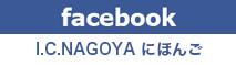 I.C.NAGOYA にほんご facebook