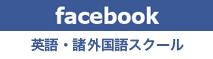 英語・諸外国語スクール facebook