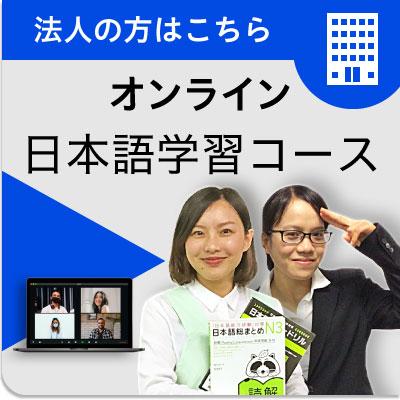 オンライン日本語学習コース【法人の方はこちら】