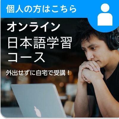 オンライン日本語学習コース【個人の方はこちら】