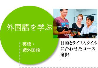 英語を学ぶ