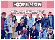 日本語総合課程