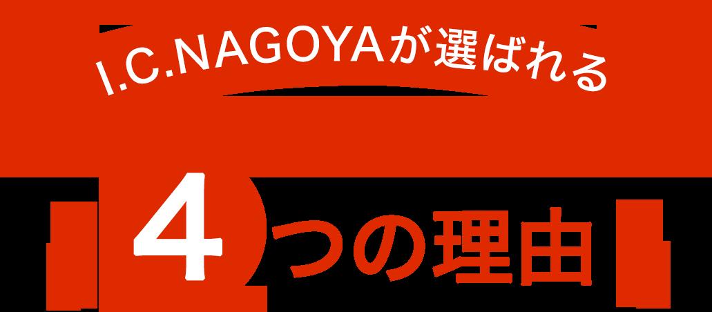 I.C.NAGOYAが選ばれる4つの理由