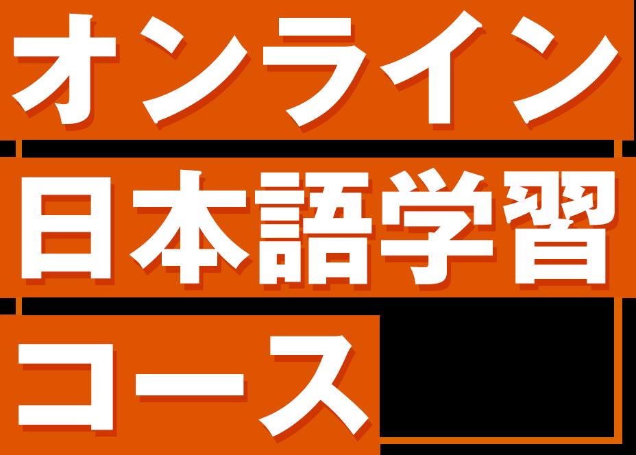 オンライン日本語学習コース