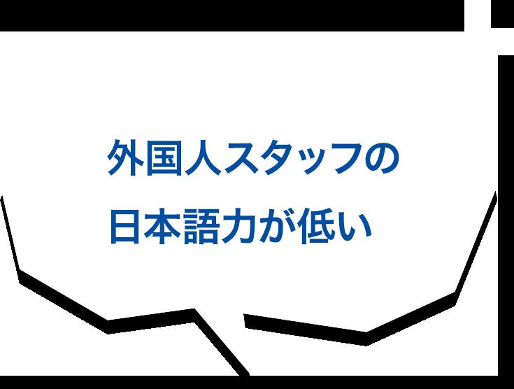 外国人スタッフの日本語力が低い