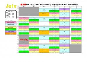 7月FLEXカレンダー