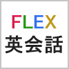 FLEX英会話コース